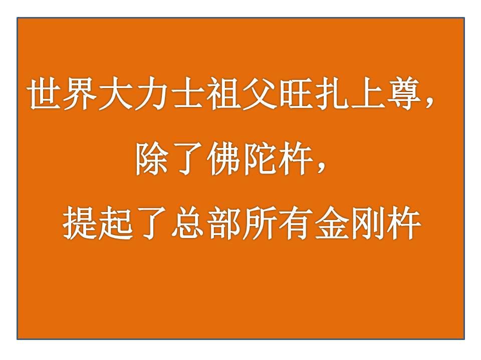 世界大力士祖父旺扎上尊,除了佛陀杵,提起了总部所有金刚杵