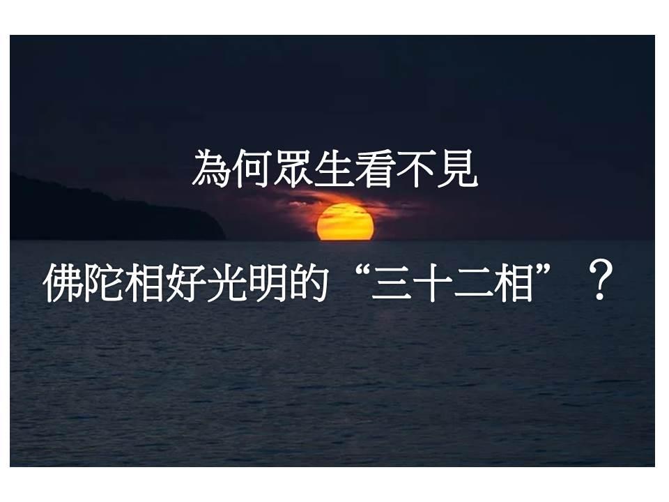 """為何眾生看不見佛陀相好光明的""""三十二相""""?"""