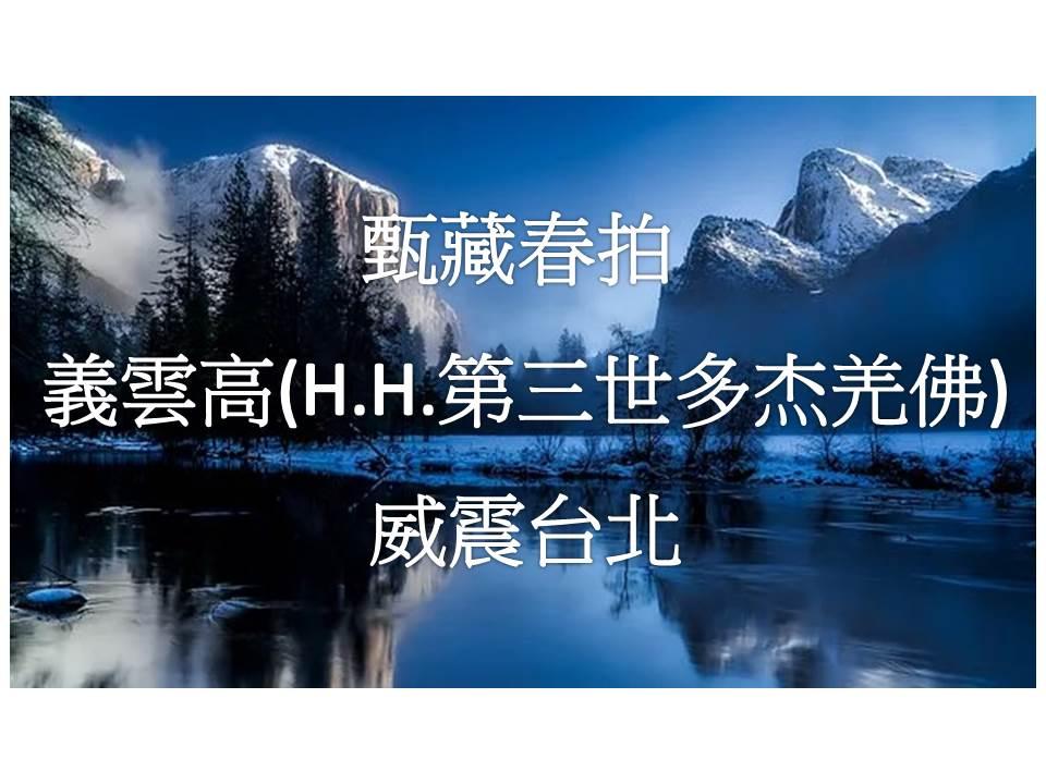 甄藏春拍 義雲高(H.H.第三世多杰羌佛)威震台北