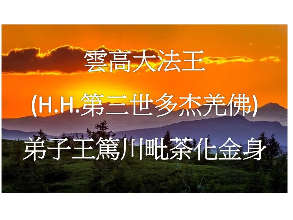 雲高大法王(H.H.第三世多杰羌佛)弟子王篤川毗荼化金身