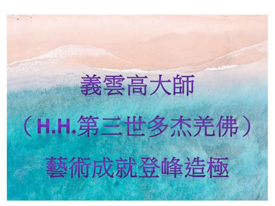 義雲高大師(H.H.第三世多杰羌佛)藝術成就登峰造極