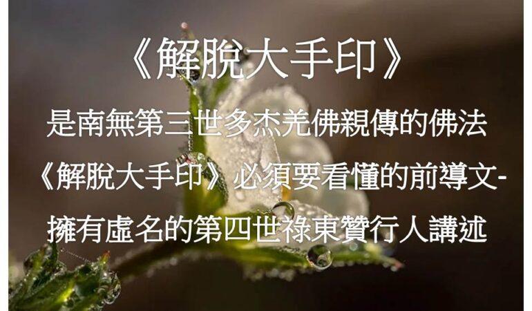 《解脫大手印》是南無第三世多杰羌佛親傳的佛法《解脫大手印》必須要看懂的前導文-擁有虛名的第四世祿東贊行人講述