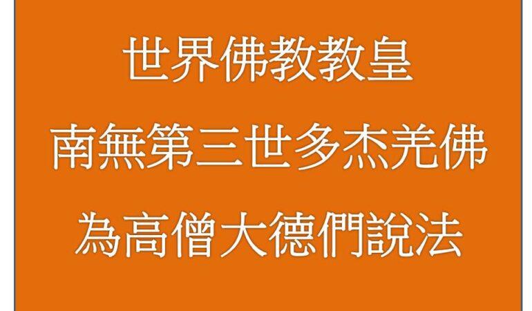 世界佛教教皇南無第三世多杰羌佛為高僧大德們說法-1