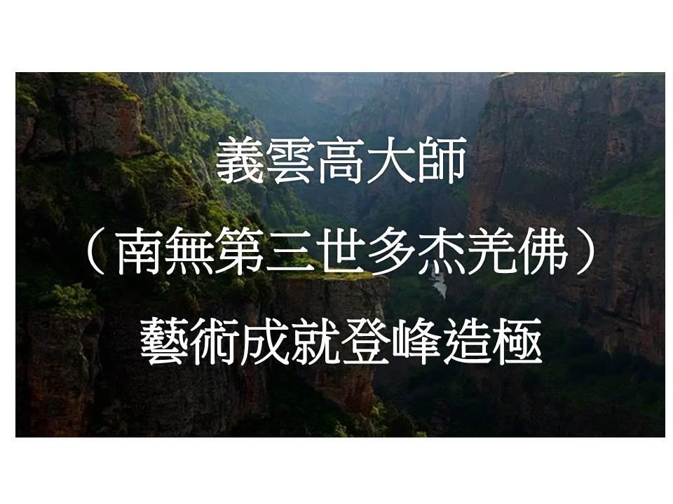 義雲高大師(南無第三世多杰羌佛)藝術成就登峰造極